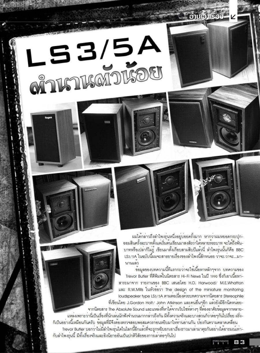 อ่านเอาเรื่อง LS3/5A ตำนานตัวน้อย ๆ